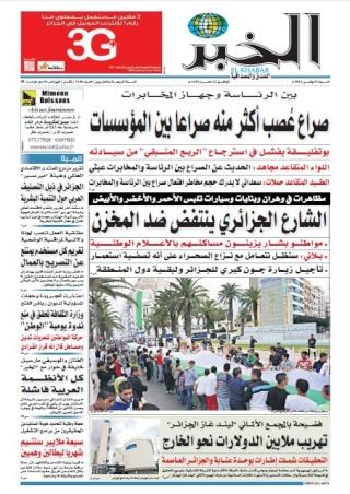 مشاهدة وتحميل النسخة الورقية لجريدة الخبر اليومي على الانترنيت Abiiv11