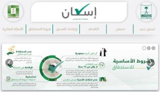 وزارة الاسكان السعودية الموقع الرسمي  D985d910
