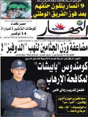 النسخة الورقية لجريدة النهار الجديد اليومي الجزائري ennahar pdf Ezz10