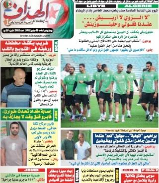 تصفح اخبار جريدة الهدّاف الرياضي الجزائرية لنهار اليوم Journa11