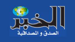 اخبار جريدة الخبر اليومي ليوم الجمعة 2019 Newspa10