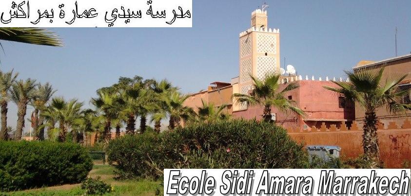 جمعية أمهات وآباء وأولياء التلاميذ للتنمية والمواطنة - مدرسة سيدي عمارة