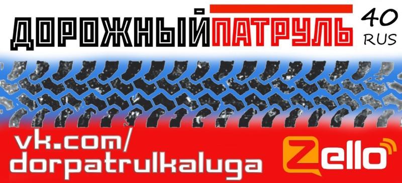 Дорожный патруль Калуга Qvo7-h10