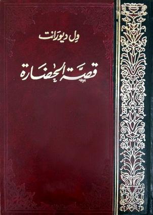 قصة  الحضارة  في 42 مجلدا تأليف ول ديورانت  00011
