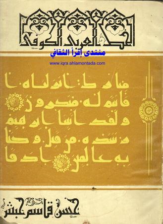 الخط العربي الكوفي - حسن قاسم حبش  00511