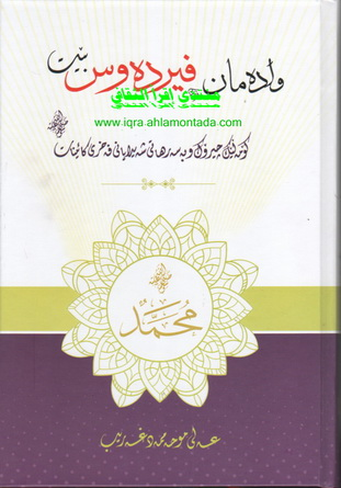 وادهمان فیردهوس بێت - علی محمد غریب 00611
