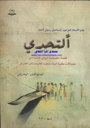 التحدي  - اسماعيل رسول احمد 00811