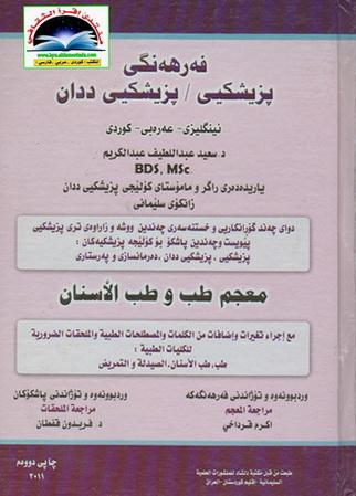 A MEDICAL / DENTAL DICTIONARY - English - Arabic - Kurdish - By Dr. SAEED ALATTEEF A. KAREEM 00911