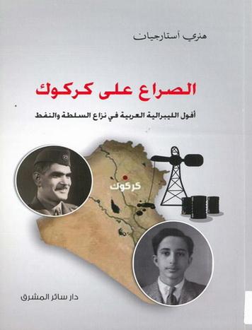 الصراع علی كركوك - هنري آستارجيان  01211