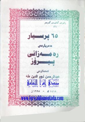 65 پرسیار دهربارهی ڕهمهزانی پیرۆز - عبدالرحمن نجم الدین طـــــه 01510