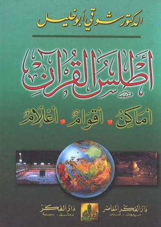 أطلــــــــس القــــــــرآن - د. شوقي أبو خليل  01610
