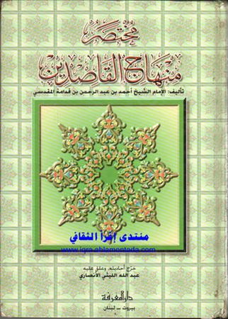 مختصر منهاج القاصدين - للإمام الشيخ أحمد بن عبدالرحمن بن قدامة المقدسي  01611