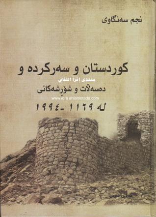 كوردستان و سهركردهو دهسهڵات و شۆڕشهكانی له ( 1169 - 1994 ) - نجم سهنگاوی 01711