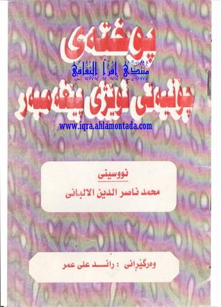 پوختهی نوێژی پێغهمبهر صلی الله علیه وسلم - محمد ناصرالدین الالبانی 02010