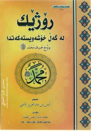 ڕۆژێك لهگهڵ خۆشهویستهكهتدا صلی الله علیه وسلم نوسینی أیمن عبدالعزیز أبانمي  02312