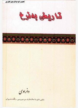 تاريخى بهنرخ - حاجی مامۆستا مهلا عارف مودهڕڕیس  02611