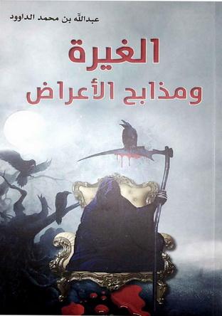 الغيرة و مذابح الأعراض - عبدالله بن محمد الداوود  02711