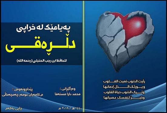 پهیامێك له خراپی دڵڕهقـــــــی - للإمام حافظ ابن رجب الحنبلي رحمه الله 03110