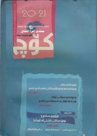 وهرزنــامهی كـــۆچ - خاوهنی ئیمتیاز علی عبدالله كاكه احمد 03510
