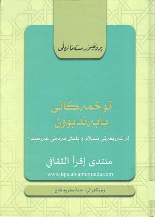 توخمهكانی پابهندبوون له شهریعهتی ئیسلام ویاسای مهدهنی عهرهبیدا نوسینی د. مصطفی زهڵمی 03512