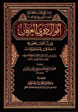 أقوال ذوي العرفان في أن أعمال الجوارح داخلة في مسمى الإيمان - د. عصام بن عبدالله السناني  03711
