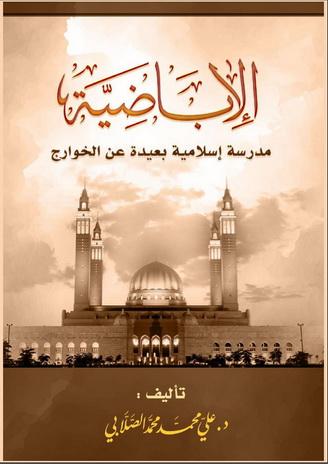 الإباضية مدرسة إسلامية يعيدة عن الخوارج - د. علي محمد محمد الصلابي  04011