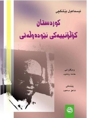 كوردستان كۆڵۆنییهكی نێودهوڵهتی - إسماعیل بیشكچی  04310