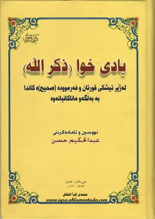یادی خوا ( ذكڕ الله ) له ژێر تیشكی قورئان وفهرمووده ( صحیح) هكاندا بهبهڵگهو ماناكانیانهوه نوسینی عبدالحكیم حسن احمد 05211