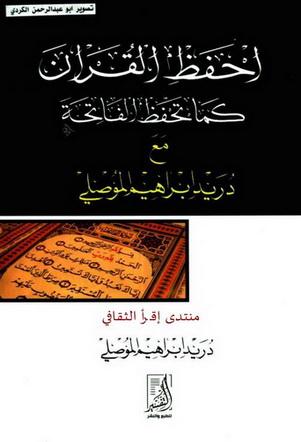 أحفظ القرآن كما تحفظ الفاتــــــــــــحة - دريـــــــــــد إبراهيم الموصلي 05811