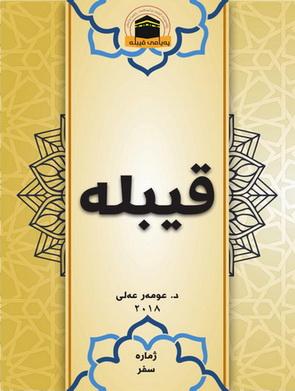 """پهیامی قیبله """" قیبله """" - د. عمر علی  06510"""