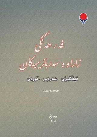 فهرههنگی زاراوه سهربازییهكان ئینگلیزی - عهرهبی - كوردی - محمد وهسمان  06711