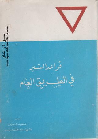 قواعد السير في الطريق العام  تأليف عقيد المرور مهدي قاسم  06712