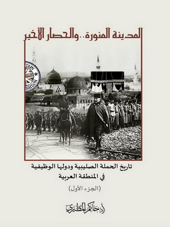المدينة المنورة والحصار الأخير - أ.د. حاكم المطيري  06911