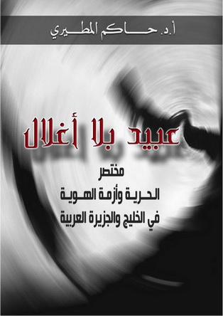 عبيد بلا أغلال  بقلم أ.د. حاكم عبيسان المطيري 07011