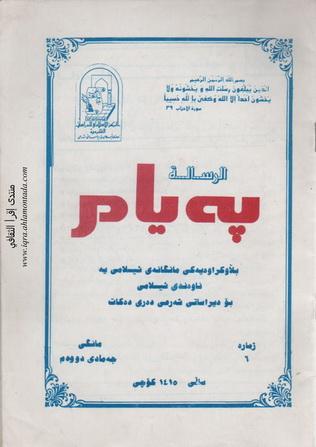 پهیام ناوهندی ئیسلامی بۆ دیراساتی شهرعی  07113