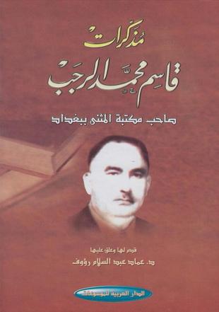 مذكرات قاسم محمد الرجب صاحب مكتبة المثتى ببغداد - قاسم محمد الرجب 07411