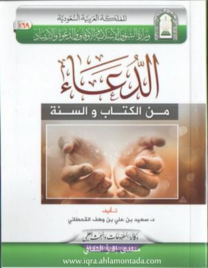 الدعاء من الكتاب والسنة - د. سعيد بن علي بن وهف القحطاني 07510