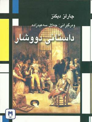 داستانی دووشار - چارلز دیكنز  07810