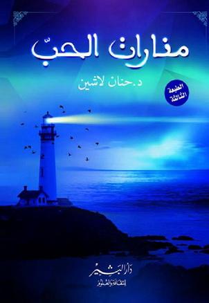 منارات الحب - د. حنان لاشین  08011