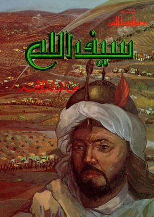 سیف الله خالد بن الولید - مصطفـــى طــلاس  08110