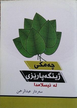 چهمكی ژینگهپارێزی له ئیسلامدا  - سهردار عبدالرحمن  08111