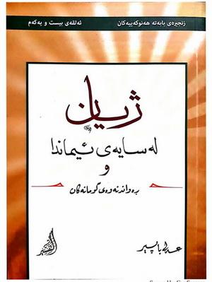 ژیان له سایهی ئیماندا - علی باپیر  08210