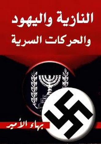 النازیة واليهود والحركات السرية - بهاء الأمير  08211