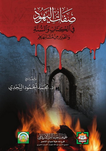 صفات اليهود في الكتاب والسنة والتحذير من مشابهتهم - د. محمد الحمود النجدي  08311