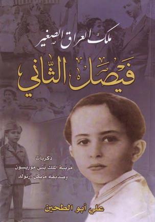 ملك العراق الصغير فيصل الثاني - ذكريات مربية الملك بتي موريسون و صديقه مايكل أرنولد 08611