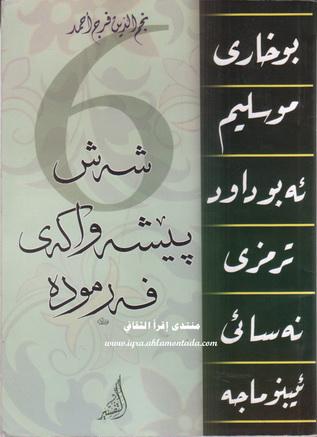 شەش پێشەواکەی فەرمودە نووسینی نجم الدین فرج أحمد 08713