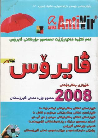ڤایرۆس شێوازی بهكارهێنانی ئهنتی ڤایرۆسهكان - محمد مهدی و  إكرام هادی  08911