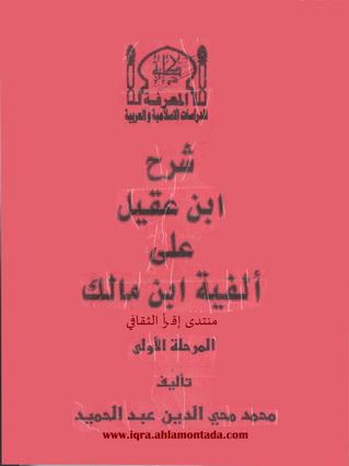 شرح ابن عقیل علی ألفية ابن مالك تاليف محمد محي الدين عبدالحميد 08913