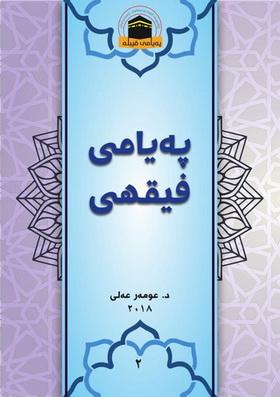 پهیامی فیقهی - د. عمر علی  09110