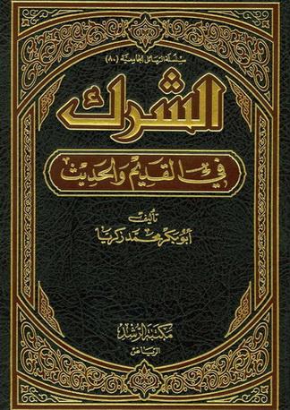 الــشرك في القدیم والحدیث  - أبوبكر محمد زكــــريا  09111